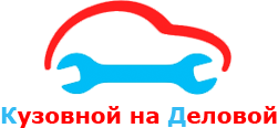 Автосервис в Нижнем Новгороде Кузовной на Деловой>